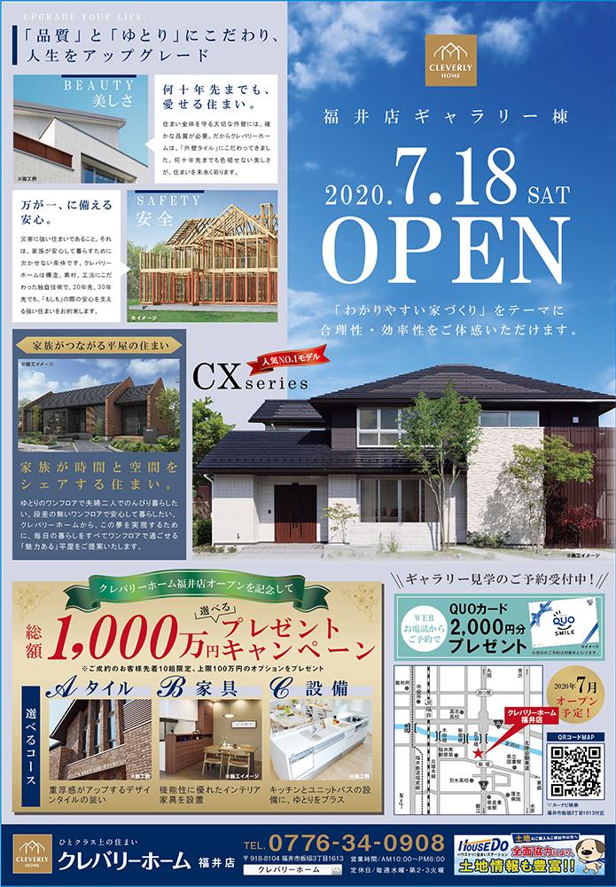 クレバリーホーム福井 チラシ