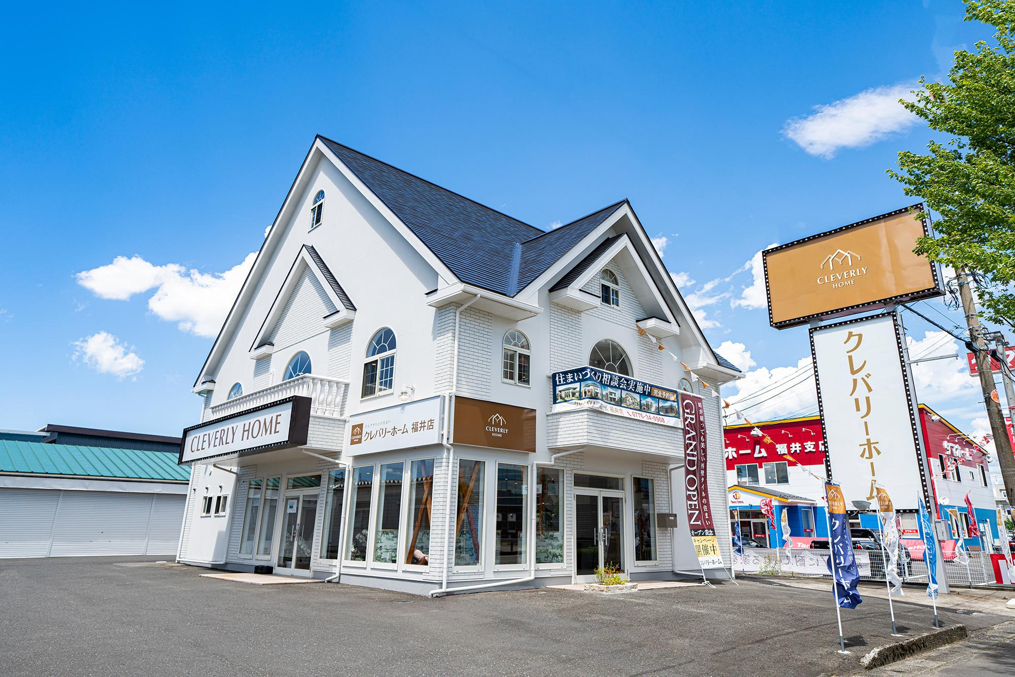 クレバリーホーム福井店